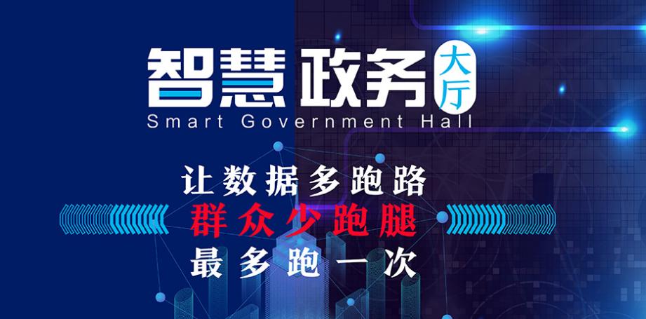 互联网+智慧政务综合管理系统方案